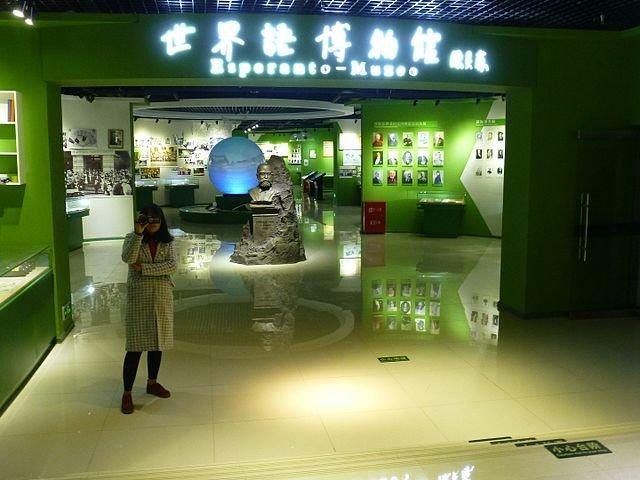 1481406983_640px-Muse_Esperanto_Zaozhuang_Chine.jpg.4690e573a59df0f3afe8f6e68a9682b2.jpg